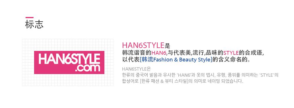 han6style logo